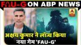 @ABP NEWS On FAUG GAME   FAUG GAME TRAILER   FAUG Game Launch Date   FAUG Game Download Link