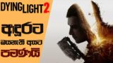 A Big News is Coming Soon about Dying Light 2 | Dying Light 2 Preview & Prediction (2021) (Sinhala)