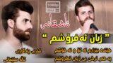 Twana Muhamad ( Zhyan Afroshm ) Danishtni Wlati Haji Qadr -Track 1