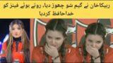 Rebeeca Khan Left The Game Show || Showbiz News TV