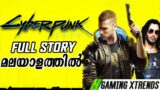 Cyberpunk 2077 Full Story Explained in Malayalam   Gaming Xtrends