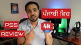 PS5 Full review 4K (Punjabi Vich)