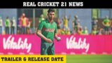 REAL CRICKET 21 GAME NEWS  RC21 RELEASE DATE & OFFICIAL TRAILER