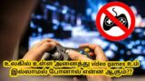What happens if video games are banned? NO MORE COD, PUBG AND FREE FIRE